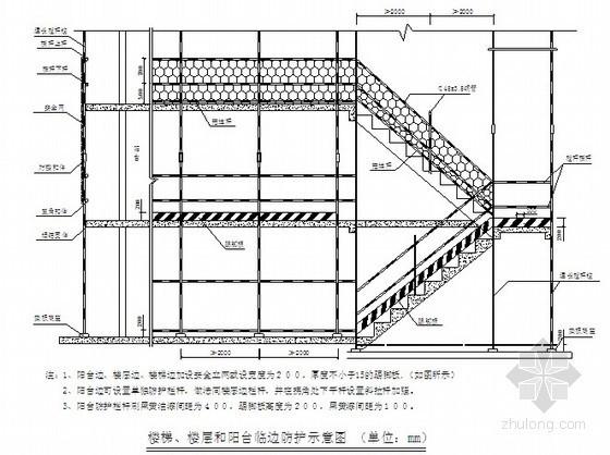 """某高层住宅""""三宝四口""""防护专项方案"""