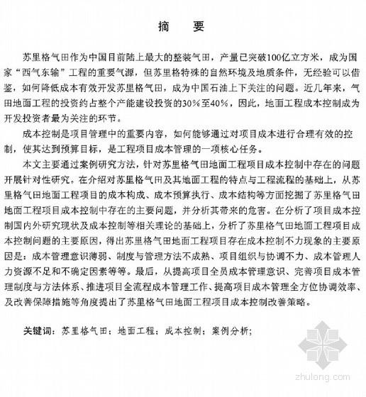 [硕士]苏里格气田地面工程项目成本控制案例研究[2011]
