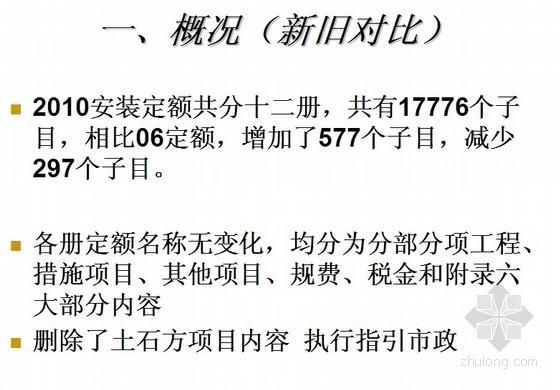 2010年广东省安装市政绿化定额交底(造价站)