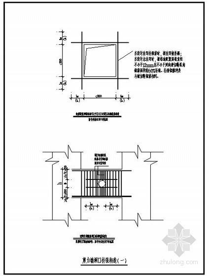 某剪力墙洞口补强构造节点详图