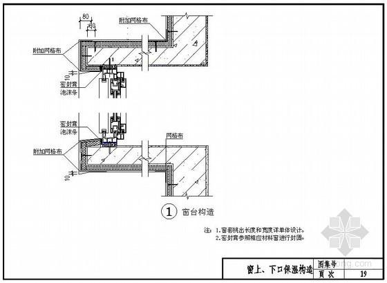 酚醛板外保温系统窗台、下口保温构造图