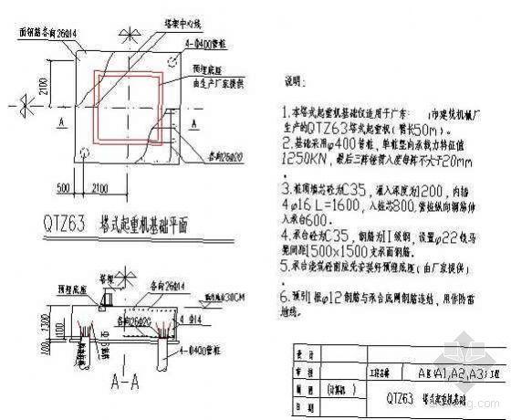 中山市某工程塔吊安装施工方案