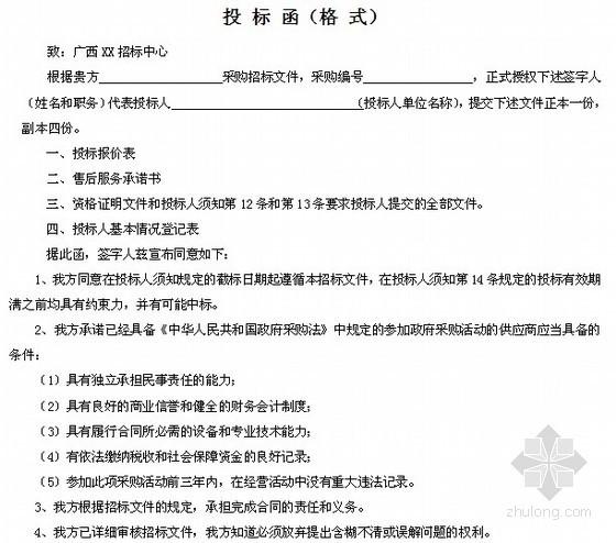 [广西]10KV配电工程施工招标文件(公开招标)共41页