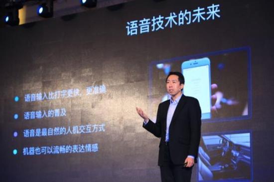 百度首席科学家:中国人有自信和美国竞争人工智能