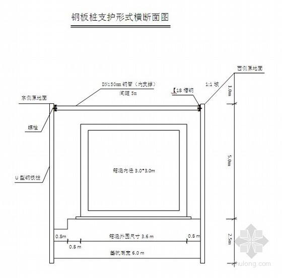[安徽]市政排水箱涵深基坑钢板桩支护施工方案