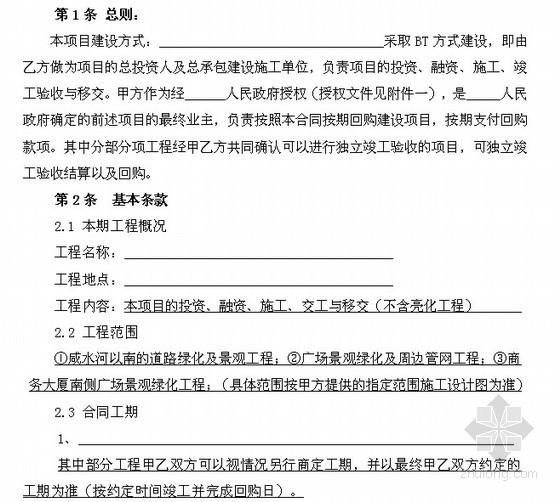 2012年某园区道路园林绿化及景观工程BT项目合同(43页)