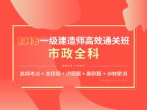 2019一级建造师高效通关班(市政全科)