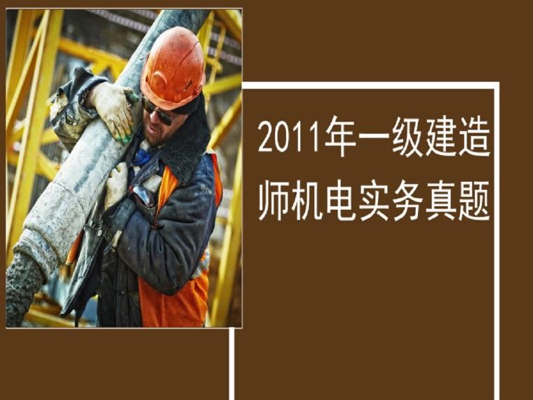 2011年一级建造师机电实务真题(10页)