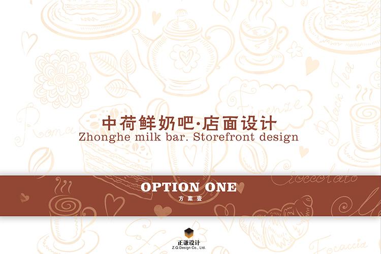中荷乳业(中荷鲜奶吧店面)设计