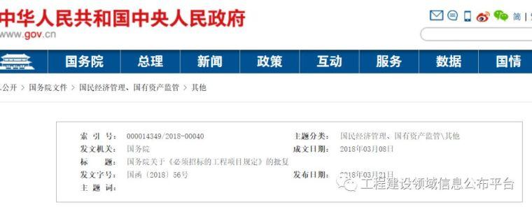 韦德娱乐1946老虎机_上海发文:不再强制要求进行招投标和工程监理_3
