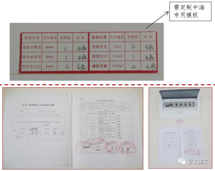 中海地产毛坯房交付标准,看看你们能达标吗?(室内及公共区域)_7