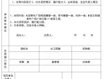 房地产管理表格(共18)