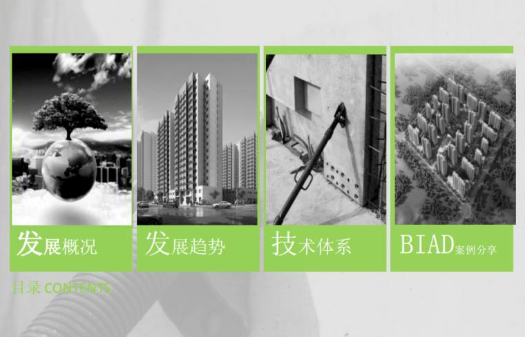 装配式建筑发展概况、技术体系及案例分享(共88页,图文并茂)