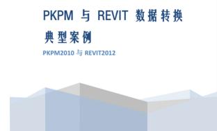 PKPM与REVIT数据转换-典型案例_1