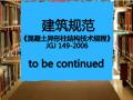 免费下载《混凝土异形柱结构技术规程》JGJ 149-2006 PDF版