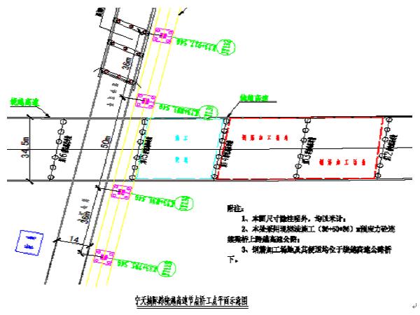 高架桥悬浇变截面预应力混凝土连续梁施工组织设计_1