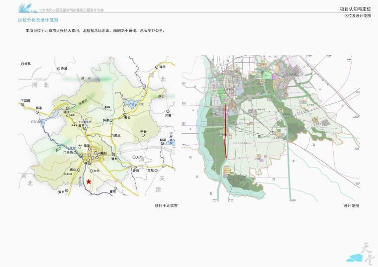[北京]大兴绿意生态河道两岸景观绿化设计