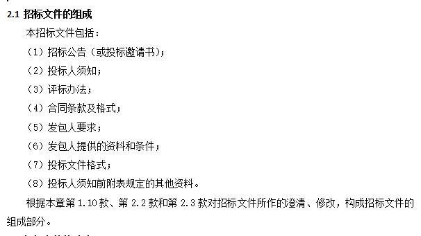 【湖北】青天湖水系治理EPC总承包招标文件(约1800亩,共111页)_4