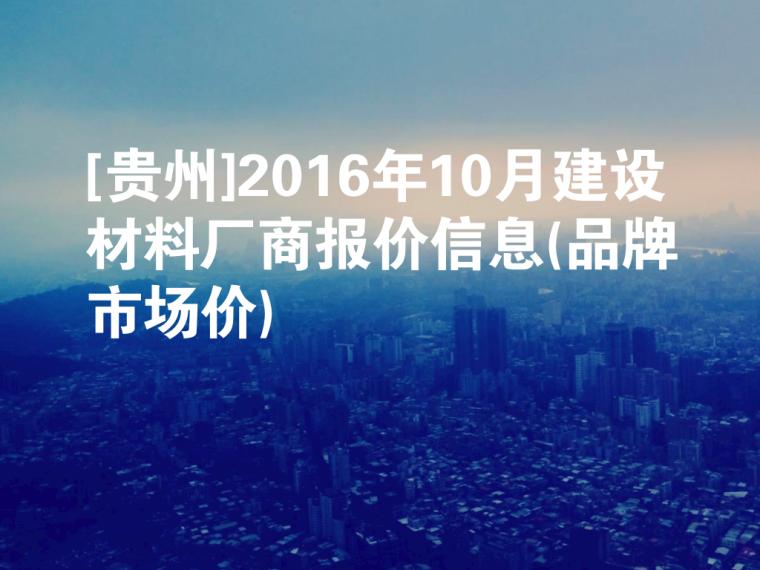 [贵州]2016年10月建设材料厂商报价信息(品牌市场价)