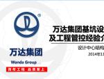 集团工程工程管理制度资料免费下载