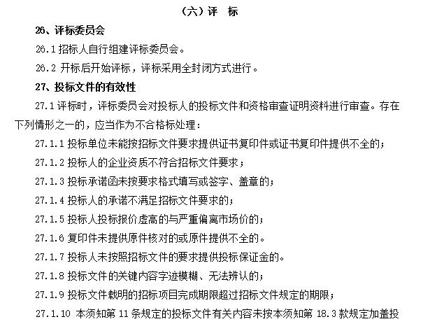 [成都]金牛之心-荷花池土方招标文件(共59页)