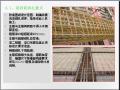 钢筋工程施工质量技术交底(附多图)
