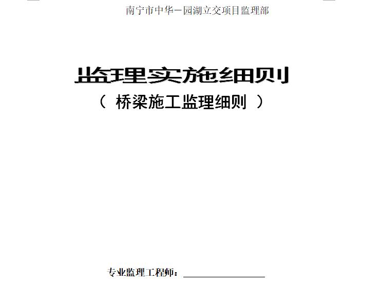 [桥梁]南宁中华一园湖立交桥施工监理细则(共22页)