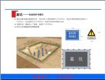 公路工程施工安全管理培训PPT讲义(362页)