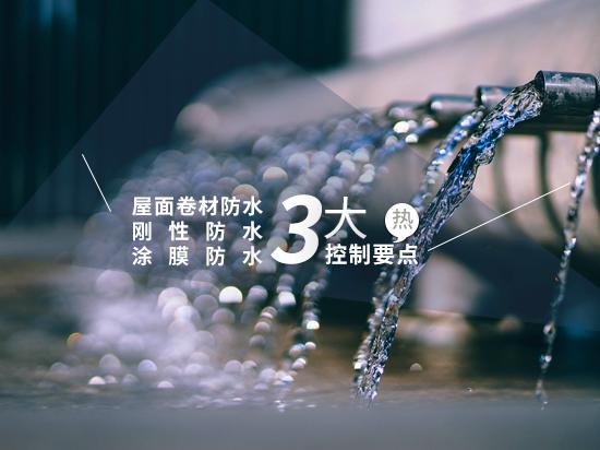 屋面卷材防水/刚性防水/涂膜防水3大控制要点