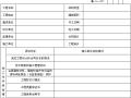 [山东]建筑工程施工技术资料管理规程表格(表格齐全)