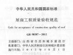 屋面工程质量验收规范下载,GB50207-2012屋面工程质量验收规范