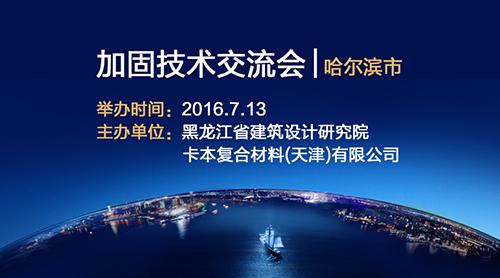 黑龙江省建筑结构加固技术交流会即将举行