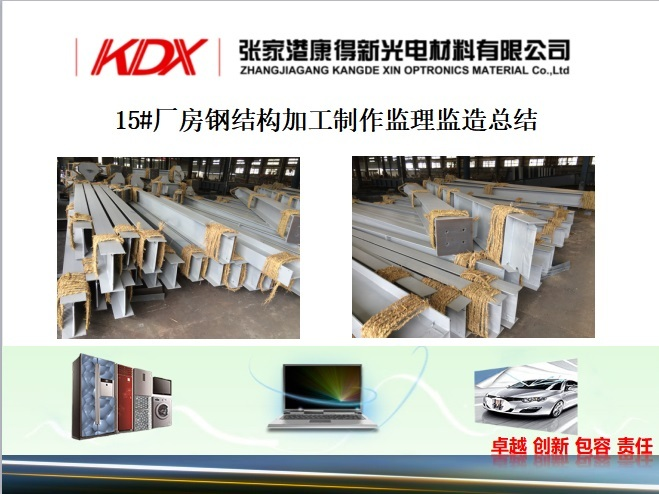 15#厂房钢结构加工制作监理监造总结
