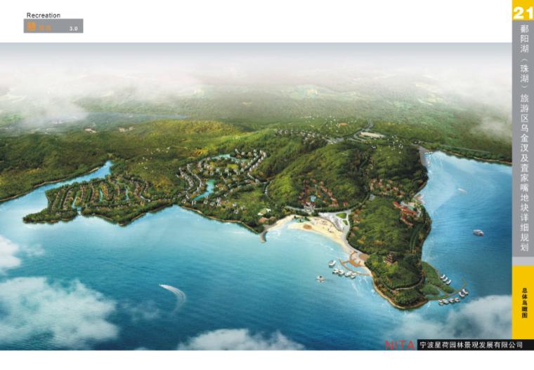 鄱阳湖国际度假村修建性规划设计方案文本