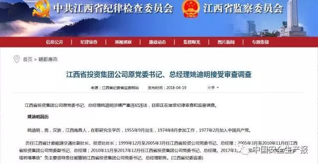 总要还的!丰城电厂73死事故后,建设单位领导被国务院处分,如今