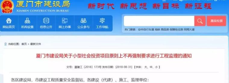 继上海、北京后,厦门发文:不再强制要求进行工程监理!