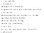 徐州万科城给排水工程设计