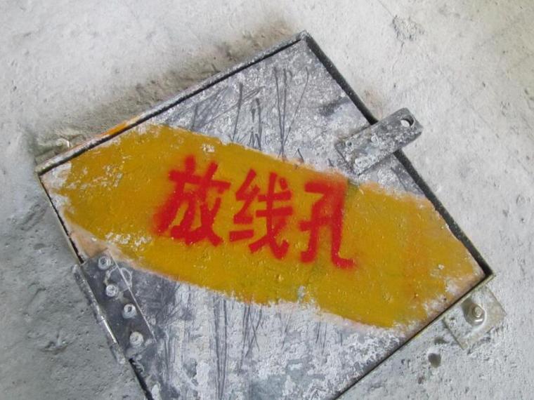 放线孔预留洞口防护