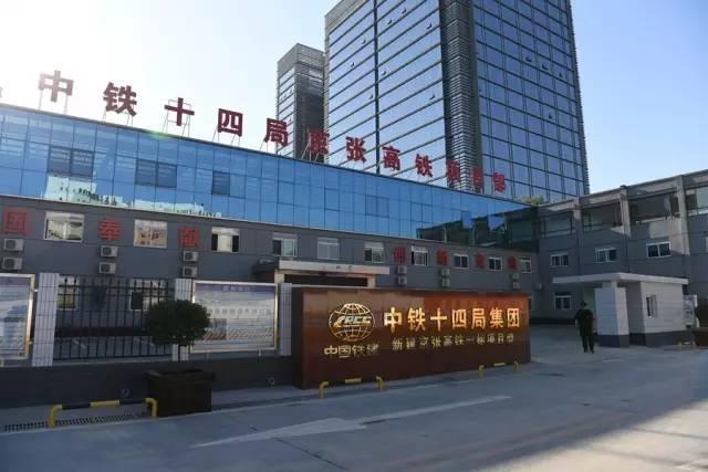 什么叫标准化文明工地、看看人家中铁十四局京张项目