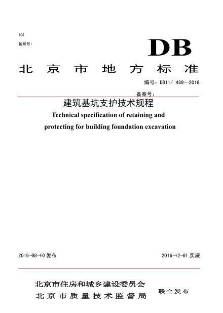 2016北京市建筑基坑支护技术规程.pdf