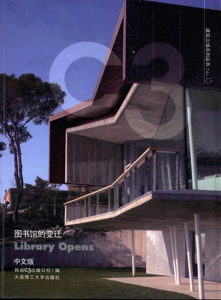 C3建筑立场 图书馆的变迁(中英文) 韩国C3出版公社