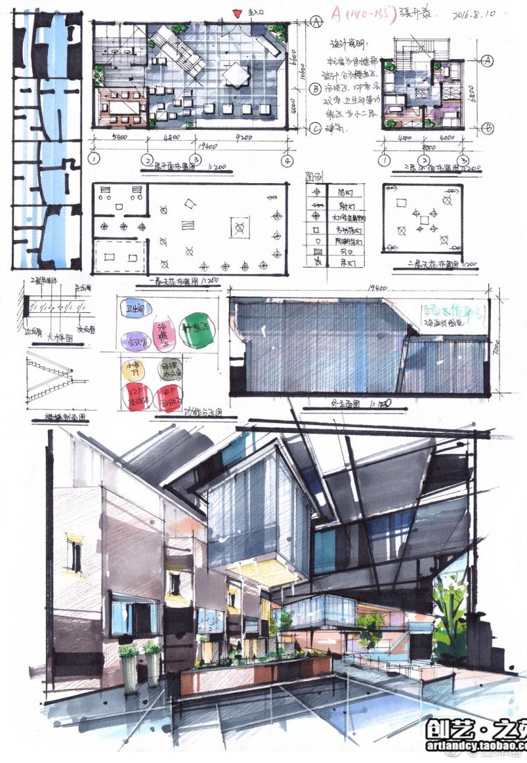 [室内快题设计]售楼中心、汽车4S店、银行营业厅高清手绘图