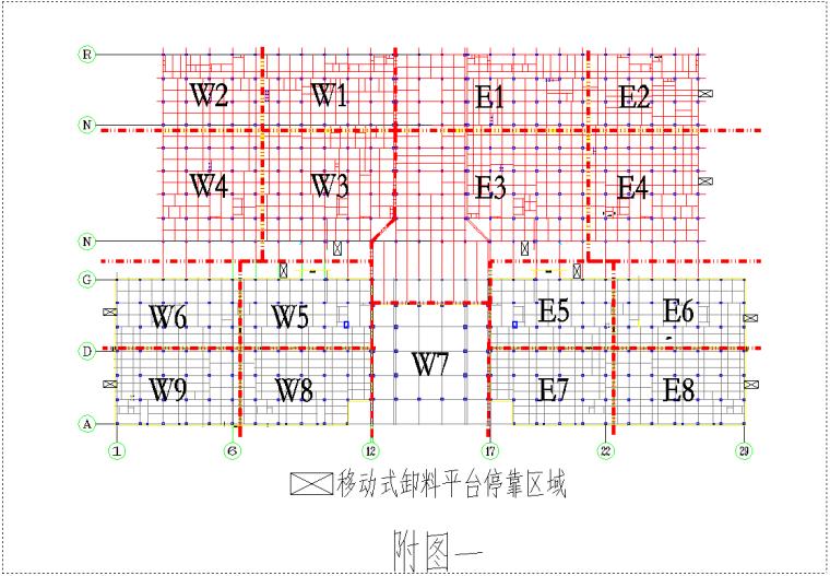 [安徽]医科大学医疗综合楼工程移动式卸料平台方案