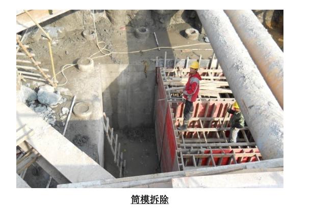 坑中坑筒模快速施工工法