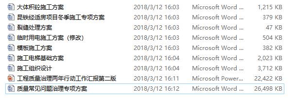 QQ截图20180312161254