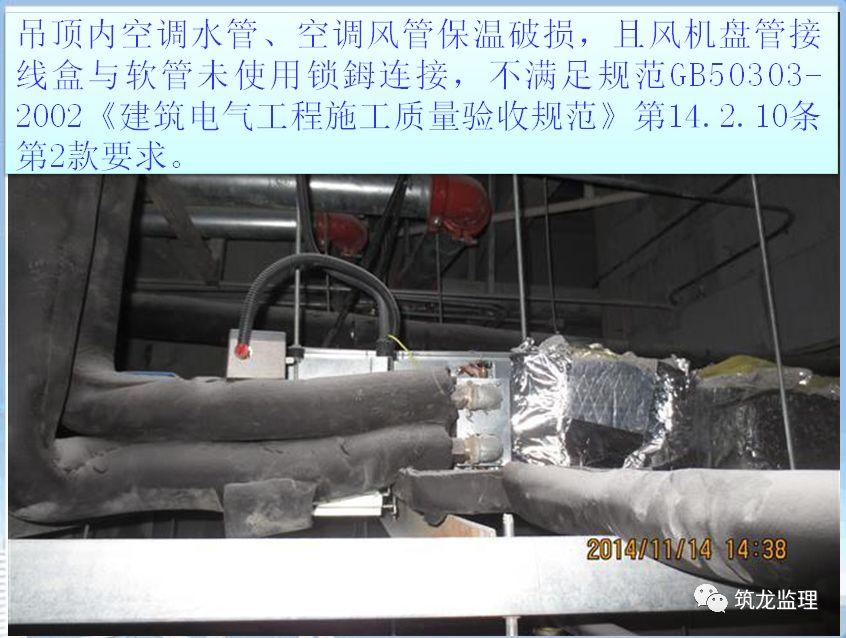 机电安装监理质量控制要点,从原材料进场到调试验收全过程!_89