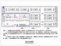 [梧州]新厂房土建施工工程技术标(520页)