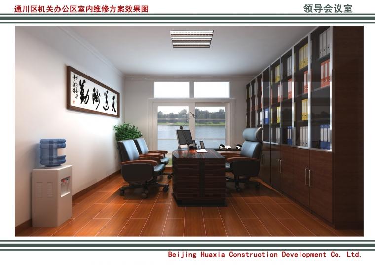 机关事务管理局办公室维修改造项目_5