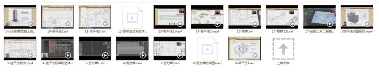 16G三维平法识图、图集、视频教程-图片2.png
