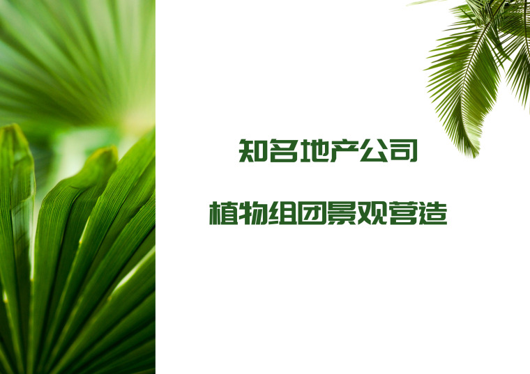 知名地产公司植物组团景观营造